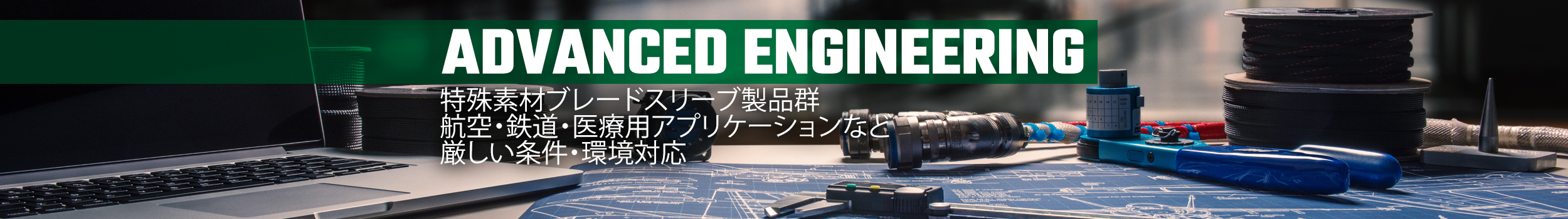 Advanced engineering banner jp