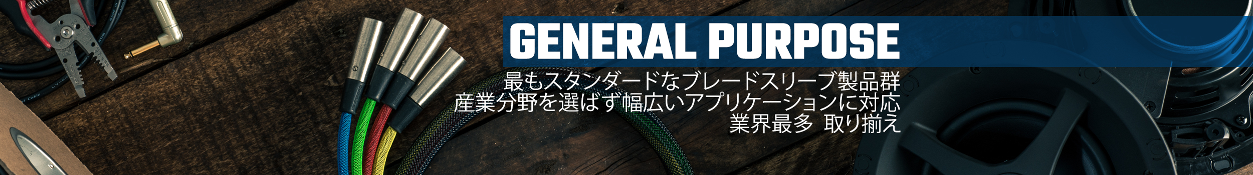 General purpose banner jp.ja