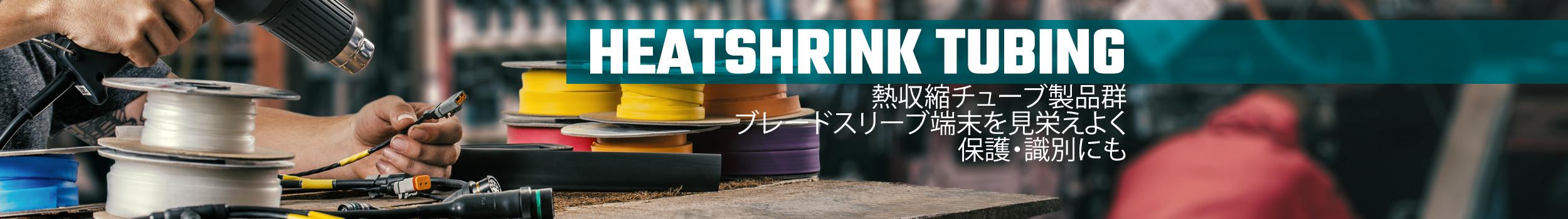 Heatshrink banner jp