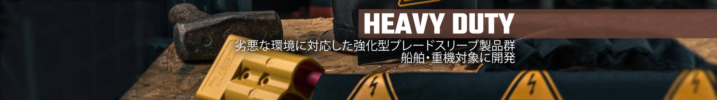 Heavy duty banner jp