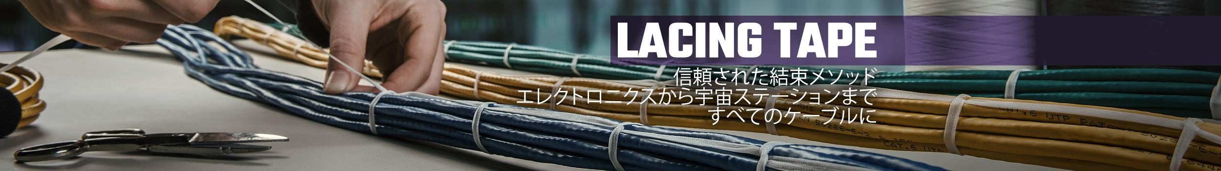 Lacing tape banner jp