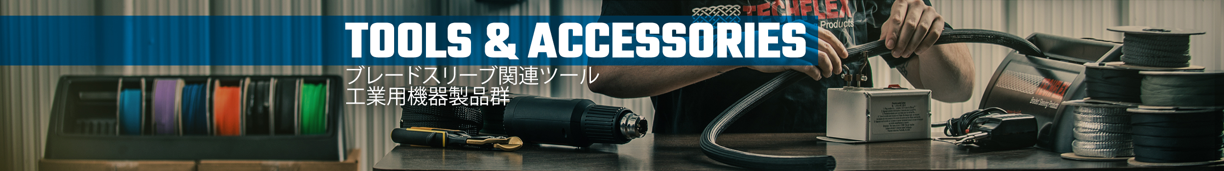 Tools accessories banner jp