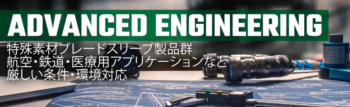 Advanced engineering banner mobile ja