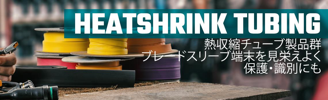 Heatshrink banner jp mobile