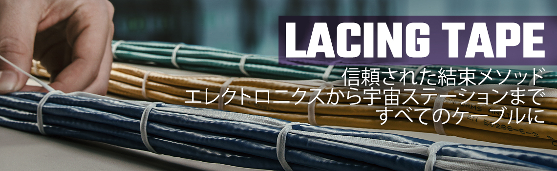 Lacing tape banner jp mobile